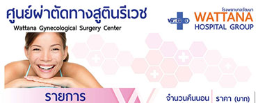 Promotion-gynecological-Surgery