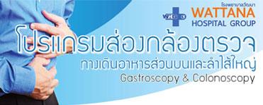 Promotions_gastroscopy